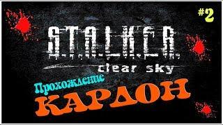 Прохождение Сталкер Чистое Небо / S.T.A.L.K.E.R Чистое небо Прохождение [Кардон] #2