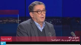 """بشير بن بركة: رئيس معهد """"المهدي بن بركة - الذاكرة الحية"""" ج1"""