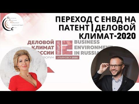 Новое в законодательстве: переход с ЕНВД, налоговые льготы на территории Ульяновской области