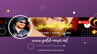 Cheb Bilal - Ila Khttak Jibek Garré