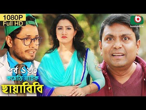 কমেডি নাটক - ছায়াবিবি | Bangla New Funny Natok Chayabibi EP 126 | Jamil & Humaira | Drama Serial