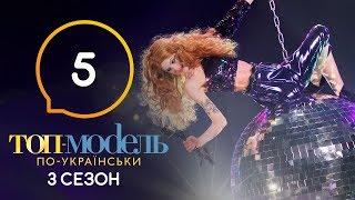 Топ-модель по-украински 3 от 29. 11. 2020
