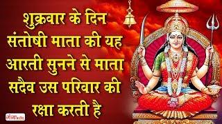 Lord Santoshi Mata Ki Aarti
