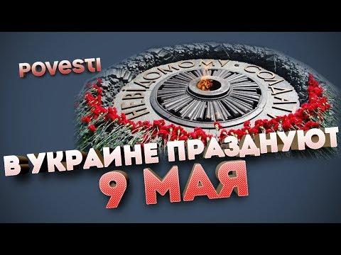 Как в Украине отпраздновали День Победы - провокации и тихая медитация