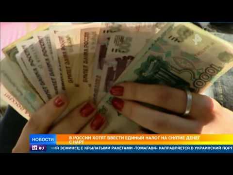 Рассмотрение закона о налоге при обналичивании денег в банкомате