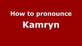 How to pronounce Kamryn (American English/US)  - PronounceNames.com