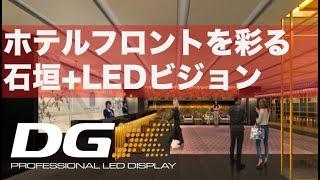 【導入事例】大阪府咲洲庁舎 さきしまコスモタワーホテル LEDビジョン導入