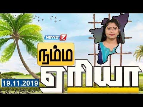 Namma Area Morning Express News | 19.11.19 | News7 Tamil