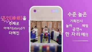 2019 한국전통문화전당주간 '전통으로通하다' 홍보영상 영상 섬네일