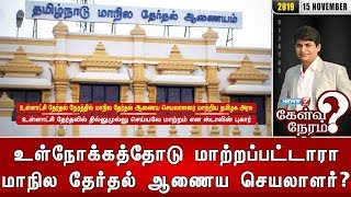 உள்நோக்கத்தோடு மாற்றப்பட்டாரா மாநில தேர்தல் ஆணைய செயலாளர்? | 15.11.19 | Kelvi Neram