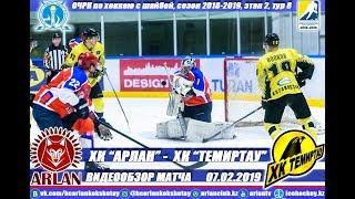 Видеообзор второго матча ХК «Арлан» - ХК «Темиртау» 5:2