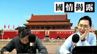 鄭若鏵被雙規?北京嚴令鄭若鏵不可再到英國?〈國情揭露〉2019-12-06 c