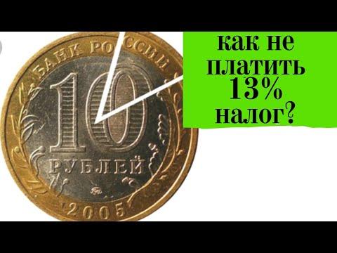 Как избежать 13% налога на депозиты и облигации.