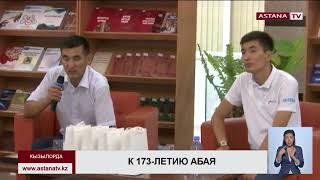 Жасотановцы провели познавательные мероприятия ко дню рождения А. Кунанбаева