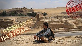 Ондраш Сабо: Как я попал в Египет на 2 года