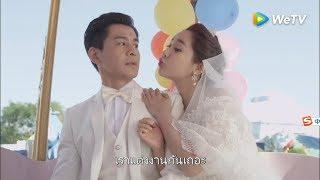 Trailer 1 ซีรีส์จีน | วีวาห์พาป่วน(Great Marriage) ซับไทย | ดูฟรีครบทุกตอนที่ WeTV.vip