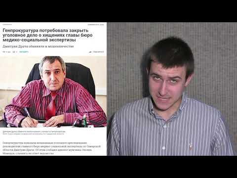 Глава МСЭ Самары Дмитрий Драч: инвалидов - сажать в тюрьму!