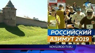 «Российский Азимут» собрал в Великом Новгороде несколько сотен участников