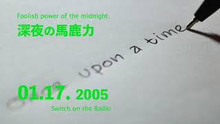 伊集院光「深夜の馬鹿力」2005年1月17日放送