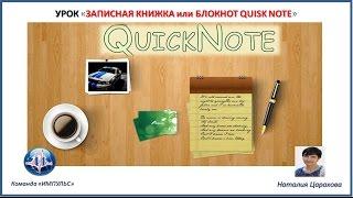 Записная книжка или Блокнот #Quick_Note. Реальный заработок в интернет. Команда Импульс.