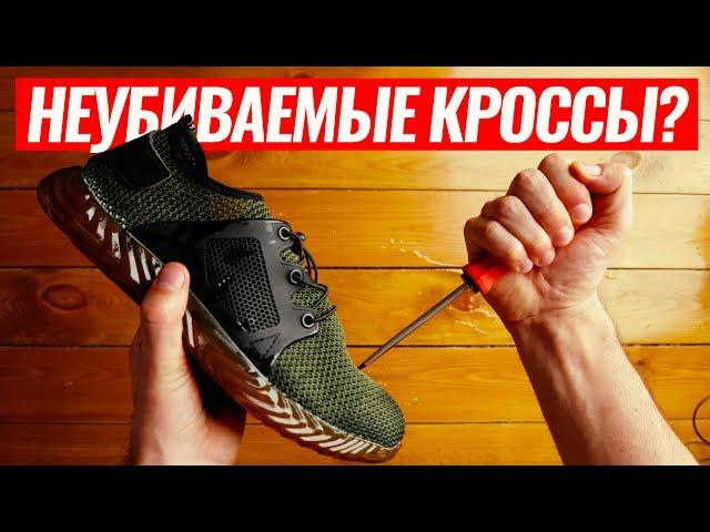 Видео Immortal shoes