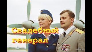 Хорошая русская комедия. СВАДЕБНЫЙ ГЕНЕРАЛ. Добрая молодежная комедия в hd качестве