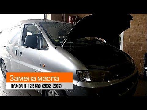 Фото к видео: Замена масла Hyundai H1 2.5 CRDi (2002-2007) двигатель D4CB