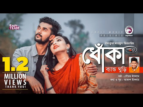 Download Dhoka | ধোঁকা | Band Ghuri | Bangla New Song 2019 | Official Video HD Mp4 3GP Video and MP3