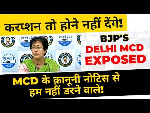 MCD के क़ानूनी नोटिस से हम नहीं डरने वाले | Atishi Expose BJP MCD in Delhi