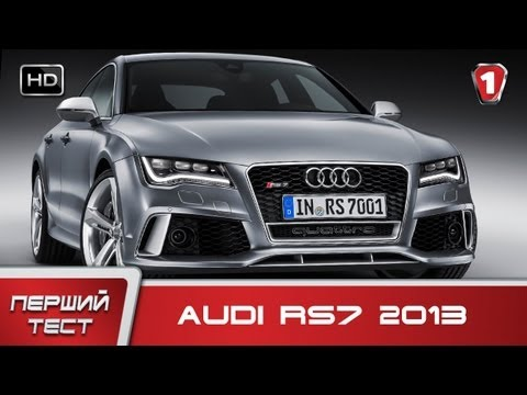 Audi  RS7 Performance Лифтбек класса A - тест-драйв 1