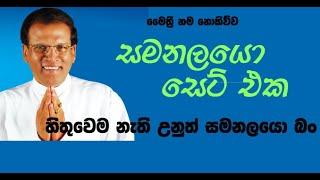 Answer to Sri lankan president Maithripala Sirisena