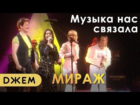 Мираж - Музыка нас связала (все солистки)