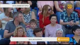 В Восточном Казахстане с размахом отметили День металлурга