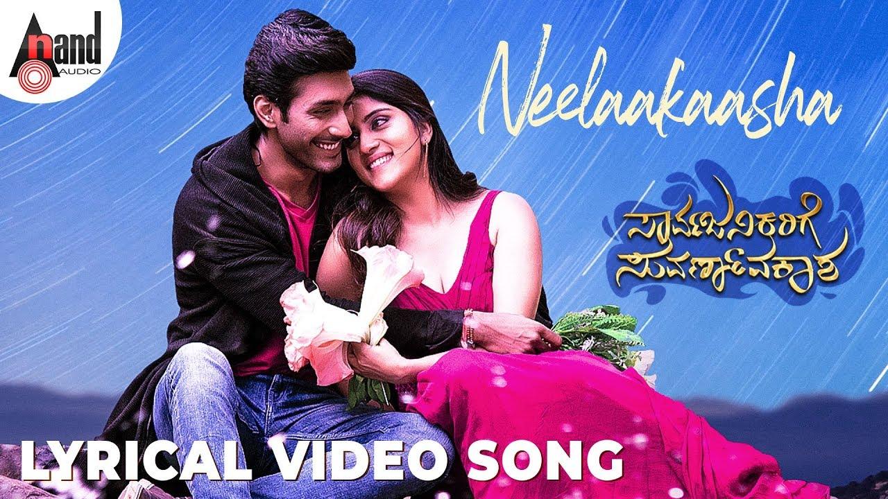 Neelaakasha Kelu lyrics - Sarvajanikarige Suvarnavakaasha - spider lyrics