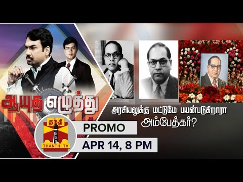 Ayutha-Ezhuthu--Is-Ambedkar-being-used-only-for-Politics-Promo-April-14-ThanthI-TV