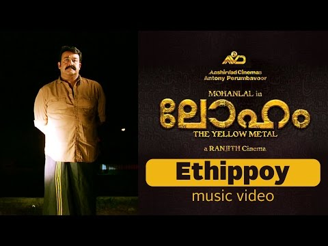 'Ethipoyi Vaanathil' - Loham Malayalam movie songs - Mohanla