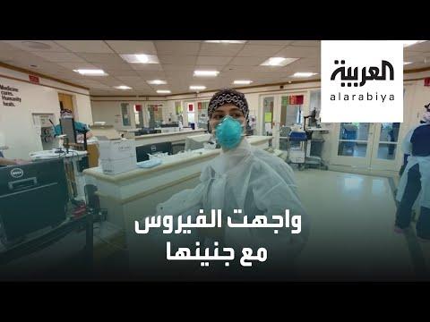 العرب اليوم - شاهد: قصة طبيبة أميركية واجهت كورونا مع جنينها