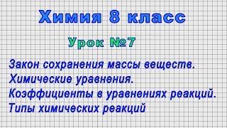 Химия 8 класс Урок 7 - Закон сохранения массы веществ. Химические уравнения.