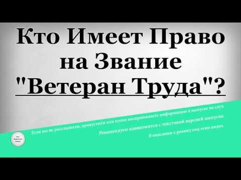 """Кто Имеет Право на Звание """"Ветеран Труда""""?"""
