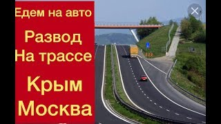 ПУТЕШЕСТВИЕ НА АВТО /Крым-Москва / РАЗВОД НА ТРАССЕ ПРАВИЛО ТРЕХ СЕКУНД РОЗЫГРЫШ