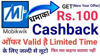 Mobikwik Offers ₹100/- Free Cashback || Recharge Prepaid mobile, DTH more...