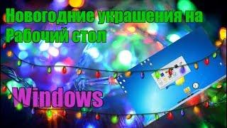 Новогодние украшения на Рабочий стол Windows.