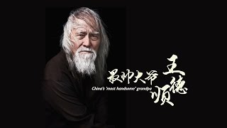 China's most handsome grandpa