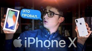 iPHONE X — ЧЕСТНЫЙ ОБЗОР И РАСПАКОВКА! Я УСТАЛ ОТ АЙФОН 10❗️
