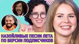 САМЫЕ НАЗОЙЛИВЫЕ ПЕСНИ ЛЕТА 2018 | ВЕРСИЯ ПОДПИСЧИКОВ