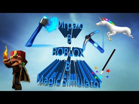 Играю в ROBLOX в ✨ Magic Simulator ✨ открыл доступ к второй локации! Часть 1