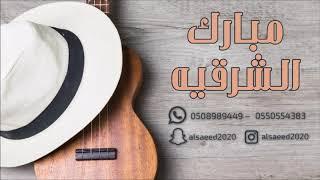 مبارك الشرقيه _ مدح _ محمد شريف اشرافي 2018 فرقة البياشه
