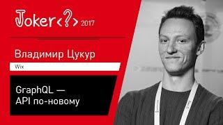 Владимир Цукур — GraphQL — API по-новому
