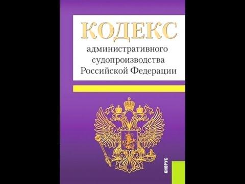 Статья 105, КАС 21 ФЗ РФ, Основания и порядок возврата или зачета государственной пошлины