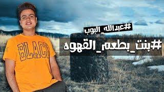 بنت بطعم القهوه - عبدالله البوب (Lyrics Video) | Bent Bet3m ElQhwa - Abdullah Elpop تحميل MP3